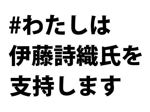 わたしは伊藤詩織氏を支持します