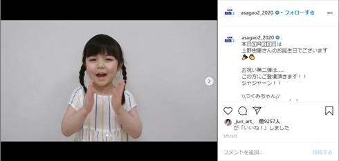 上野樹里 加藤柚凪 監察医 朝顔2 つぐみ インスタ 子役 オムライス 娘
