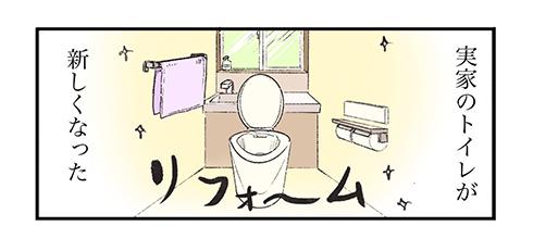 トイレ 4コマ 漫画