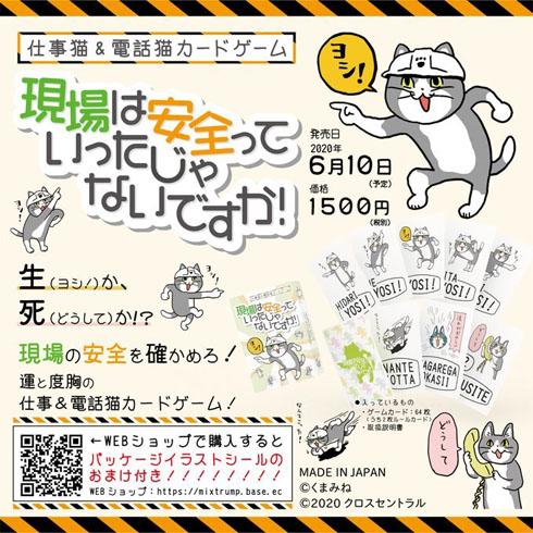 あの「仕事猫&電話猫」がカードゲームに! 「ヨシ!」を集めて安全 ...