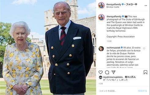 イギリス エリザベス女王 フィリップ エディンバラ公 ロイヤルファミリー 誕生日 99歳