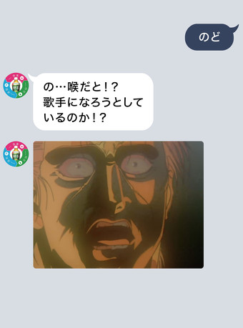 「幽☆遊☆特チャット」画面