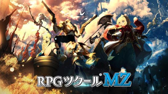 RPGツクール MZ PC版 最新作 KADOKAWA
