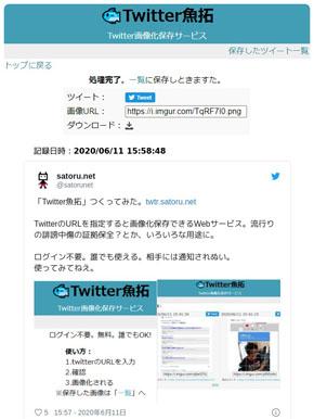 Twitter魚拓