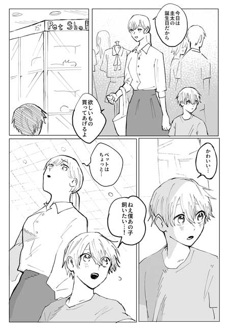 生ハム 原木 飼う 漫画 ペット トゥリモンストゥルム シュール