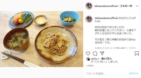 滝沢カレン 料理 お泊まり会 レシピ 本