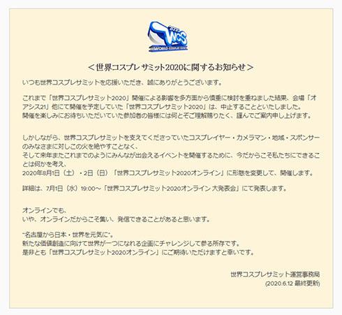 世界コスプレサミット2020 中止