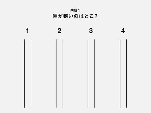 デザイナー 感覚 クイズ 問題 線 幅 狭い
