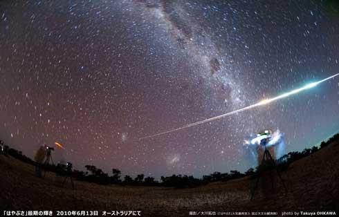 JAXA 10年前 小惑星探査機 はやぶさ 最後に撮影した地球 写真