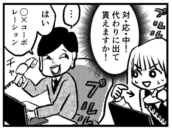 オノ子ちゃん7話