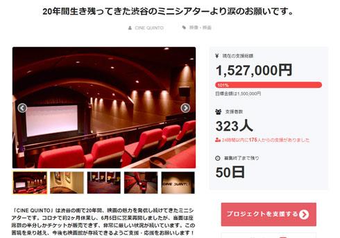 渋谷 ミニシアター CINE QUINTO シネクイント クラウドファンディング