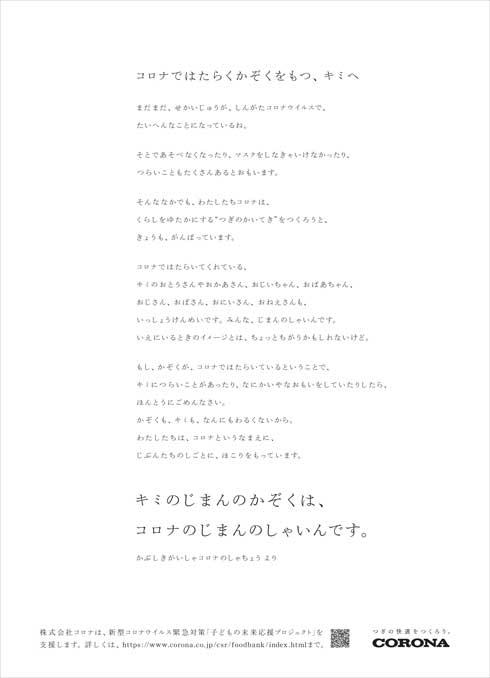 株式会社コロナ 新聞広告 社長 家族 エール メッセージ