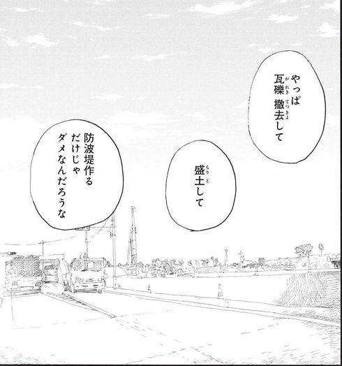 柴ばあと豆柴太 漫画 3.11 震災 柴犬 おばあさん ヤマモトヨウコ