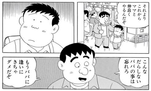 ぱぱ れん ちゃん 連ちゃんパパ