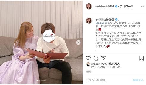 菊地亜美 妊娠 出産 立ち会い 夫