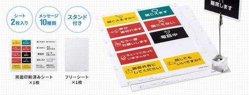 サンワサプライWeb会議用カード