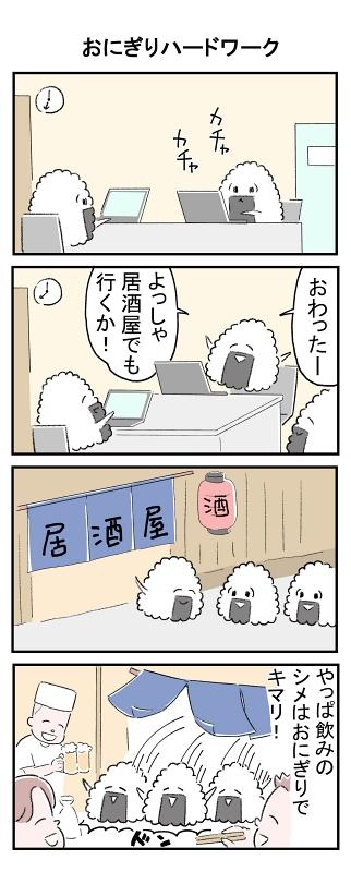 4コマ漫画 擬人化 マスコット