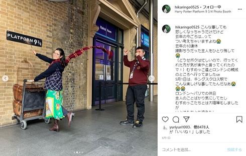 石田ひかり ハリーポッター ロンドン