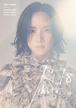 板垣李光人 写真集 Rihito18 美少年 ウール 仮面ライダージオウ