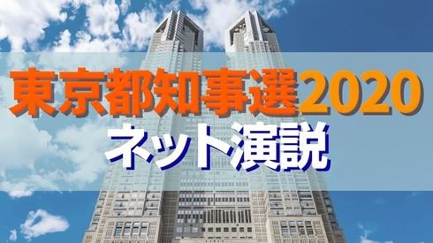 「東京都知事選2020 ネット演説」