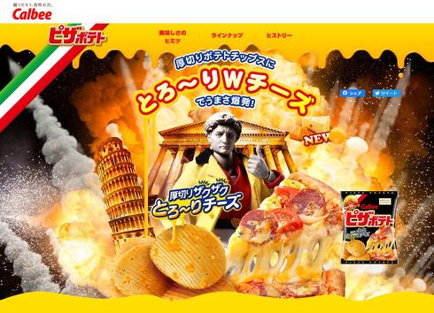 「ピザポテト」
