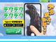 位置情報ゲーム「テクテクテクテク」後継作品が近くリリースか ディレクターの麻野一哉さんが「暑いうちに出したい」とツイート