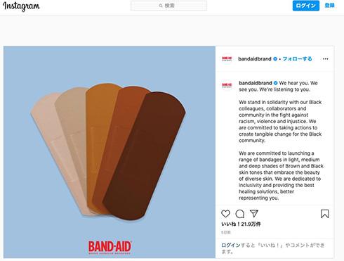 バンドエイドが多様な肌色に対応した絆創膏を発売 ブラック・ライヴズ・マターへ寄付も発表