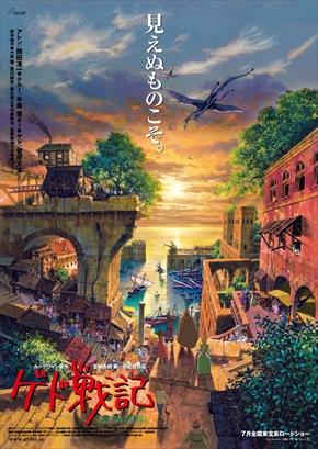 風の谷のナウシカ スタジオジブリ 映画館 リバイバル 宮崎駿 鈴木敏夫