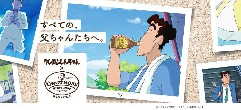 クレヨンしんちゃん サントリー 野原ひろし クラフトボス