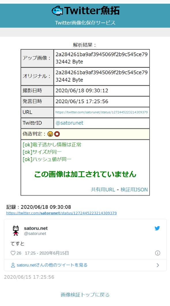 Twitter魚拓 画像偽造検証くん 電子署名 改ざん
