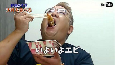 サンドウィッチマン 伊達 天丼