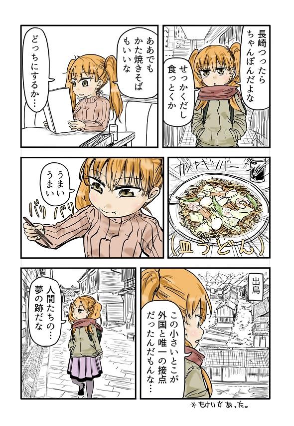 ルーツレポ「博多・長崎・軍艦島」