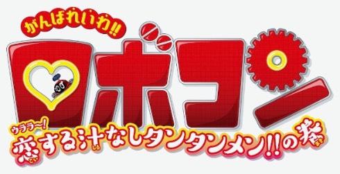 がんばれいわ!!ロボコン ロゴ