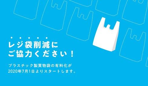 プラスチック製買物袋有料化制度