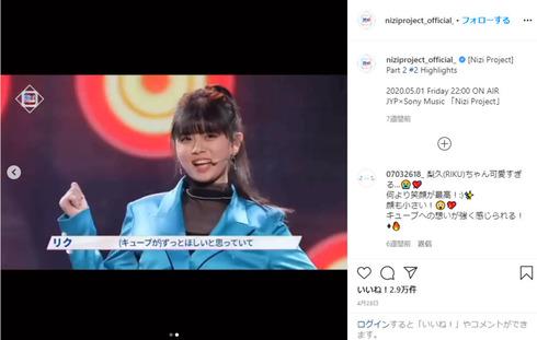 Nizi Project 虹プロジェクト マコ リマ マヤ リク マユカ ユナ アヤカ アカリ リリア ミイヒ ニナ リオ Instagram
