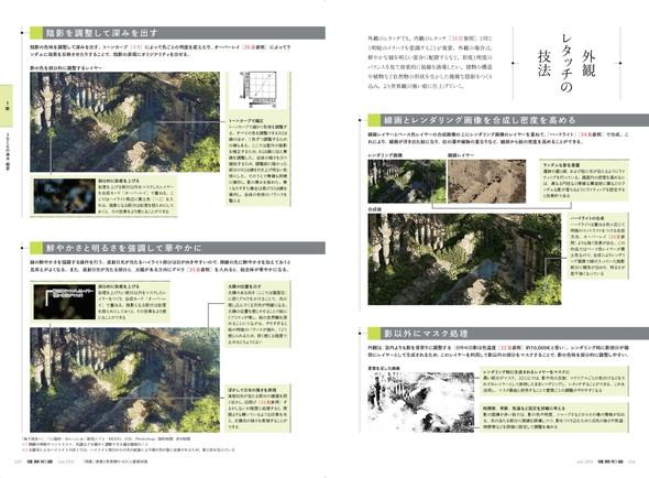 建築知識 7月号 CGイラストの描き方 CAPCOM
