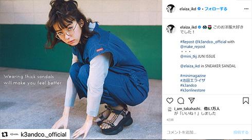 池田エライザ Twitter ツイッター 誹謗中傷 終了 インスタ