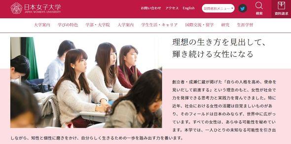 トランスジェンダー女性受け入れ日本女子大学