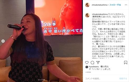 高嶋ちさ子 華原朋美 出産 現在 インスタ