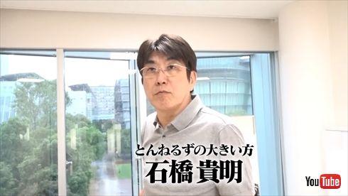 石橋貴明 マッコイ斎藤 YouTube チャンネル 貴ちゃんねるず とんねるずのみなさんのおかげでした