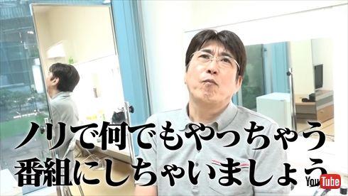 石橋貴明 マッコイ斎藤 YouTube チャンネル 貴ちゃんねるず とんねるずのみなさんのおかげでした 杉谷拳士 プロ野球