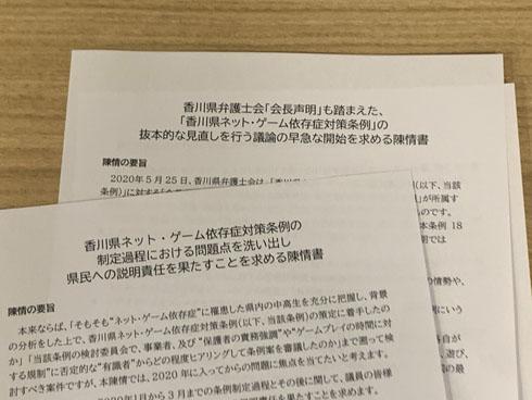 香川ゲーム条例陳情書