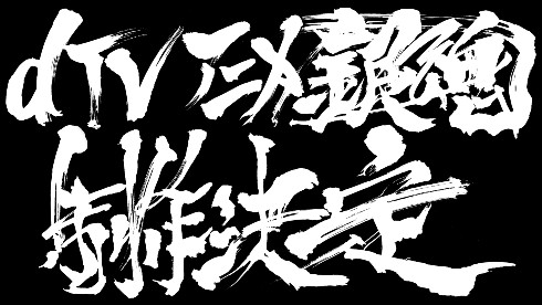 銀魂 劇場版 dTV アニメ 漫画