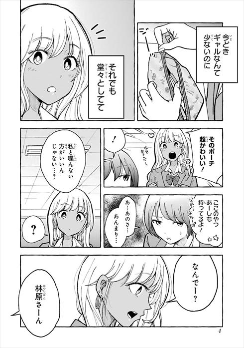 今日 私 ん ち 集合 ね [SakuraCircle] Shishunki