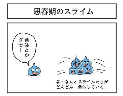 https://image.itmedia.co.jp/nl/articles/2006/21/dqmanga_1901_w480.jpg