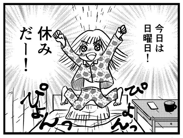 オノ子ちゃんの休日