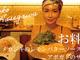 """長谷川京子、YouTube開設で""""自宅キッチン""""初公開 大人の色気漂うプライベートな姿でクッキング"""