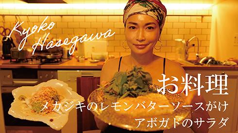長谷川京子 YouTubeチャンネル 料理 キッチン 自宅