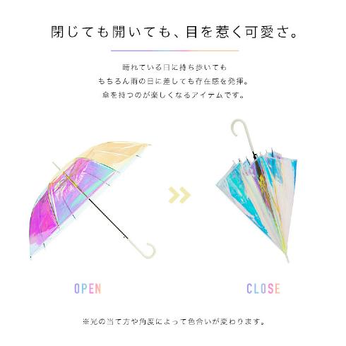 オーロラビニール傘