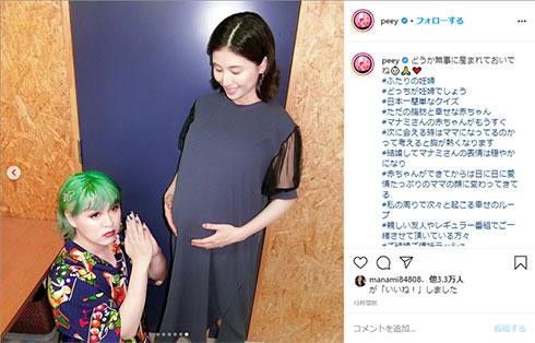 ぺえ 橋本マナミ 妊娠
